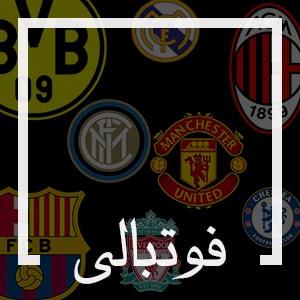 فوتبالی